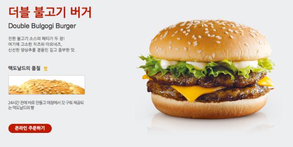 Bulgogi-burger.png
